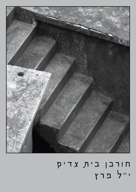 עטיפת הספר חורבן בית צדיק/פרץ