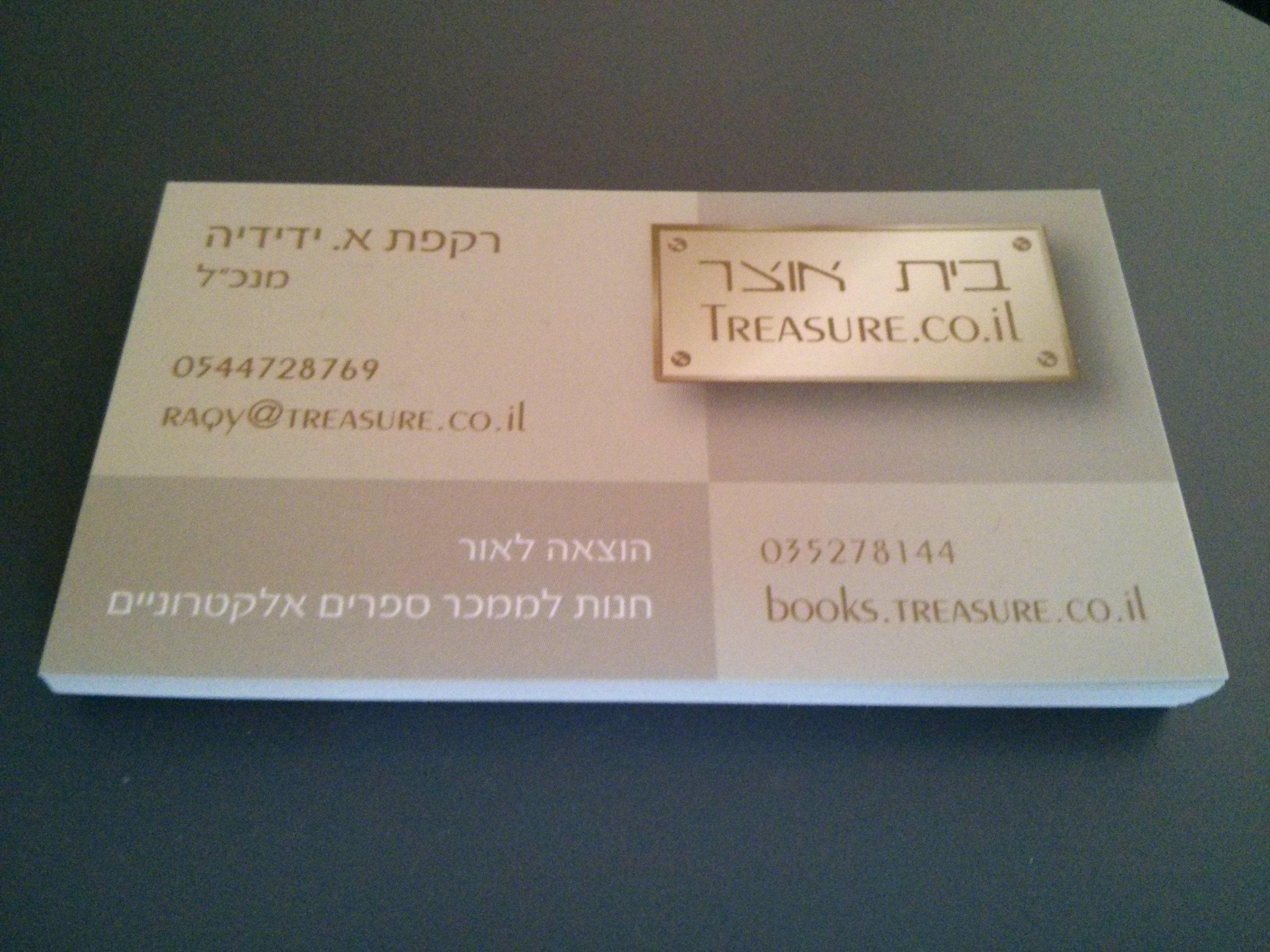 כרטיס ביקור - בית אוצר